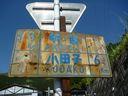 19恵那市上矢作町2b-140502_R.jpg
