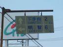恵那市山岡1b-140325_R.jpg