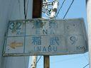 19恵那市上矢作町3b-140502_R.jpg